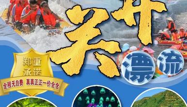 北京休闲—龙井关漂流(端午发团)(1日行程)