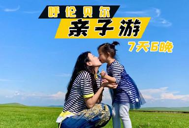 呼伦贝尔7天6晚亲子游 暑期带着孩子嗨翻大草原(6日行程)