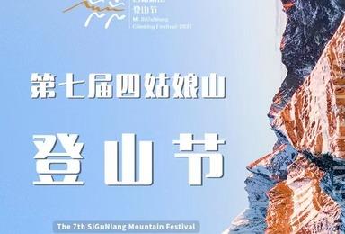 2021·第七届四姑娘山国际登山节(4日行程)
