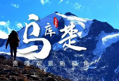 2021年 贡嘎未登峰 顶级5000米技术雪山 乌库楚攀登(5日行程)