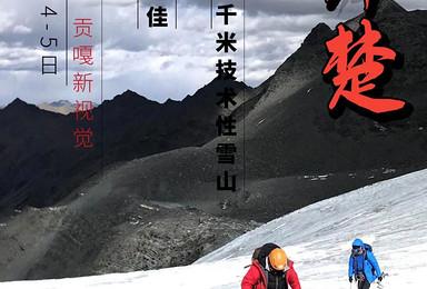 2021年7月 贡嘎未登峰 顶级5000米技术雪山 乌库楚(5日行程)