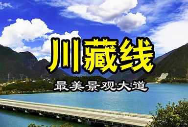 最美318川藏线  朝圣拉萨(10日行程)