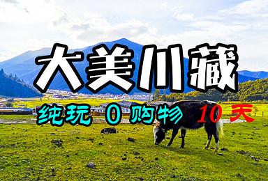 318川藏线  拼车出行(10日行程)