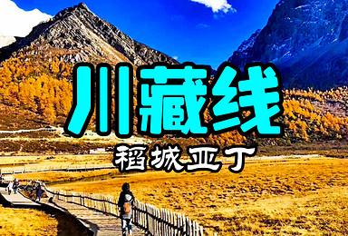 醉美川藏线318  稻城亚丁  羊湖  拉萨(10日行程)