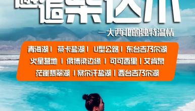 探索可可西里 打卡东台吉乃尔湖 艾肯泉 U型公路 火星营地(7日行程)