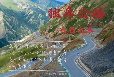 醉美独库公路之旅(七天六晚)(7日行程)
