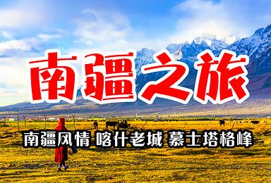 南疆风情 人文风景 雪山草原 深度摄影游(9日行程)