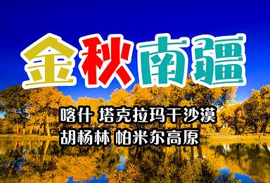 金秋南疆 喀什 胡杨林 帕米尔高原 深度摄影游(10日行程)