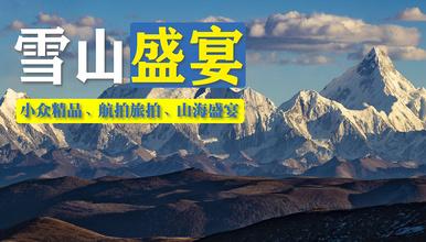 [雪山盛宴]  格聂南线穿越+黑石城+达瓦更扎+四姑娘山(8日行程)