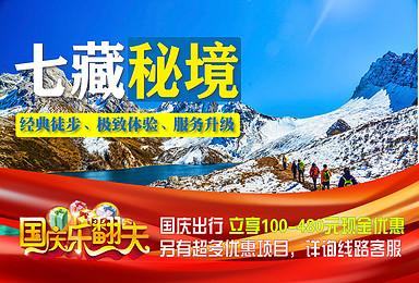 七藏探秘 野性七藏沟经典徒步穿越(5日行程)