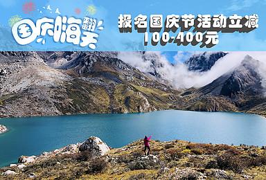 野性七藏沟徒步穿越 红星海 长海徒步(6日行程)