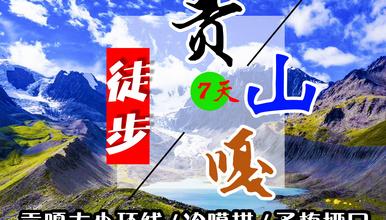 2021全年  贡嘎山徒步穿越 贡嘎转山(8日行程)