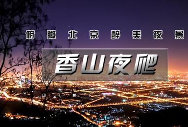 香山夜爬  户外经典夜爬 香山鬼笑石 西山 俯瞰北京醉美夜色(1日行程)